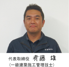代表取締役:斎藤雄